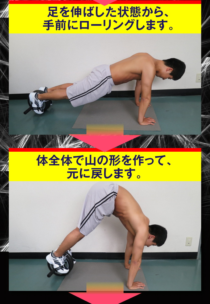 ローリングマッチョの使用方法2